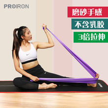 PROIRON elastic band men and women yoga rally strength training fitness supplies resistance band sports stretching belt