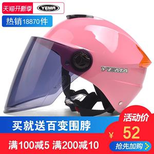 野马电动摩托车头盔夏季男女士四季防晒防紫外线安全帽轻便式半盔
