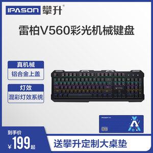 雷柏V560 游戏机械<span class=H>键盘</span> 金属悬浮背光混彩全键无冲青轴LOL守望CF
