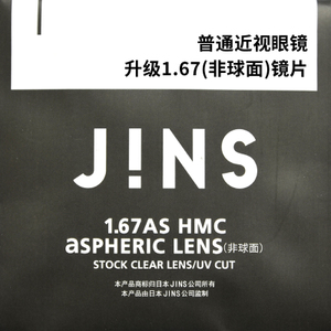 睛姿JINS近视眼镜升级1.67普通镜片专用链接