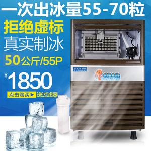 台湾<span class=H>制冰机</span>商用奶茶店酒吧ktv全自动小型50公斤方冰<span class=H>制冰机</span>制作机