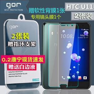 GOR HTC U11康宁钢化玻璃膜  u11plus手机<span class=H>屏幕</span>保护<span class=H>贴膜</span>+背镜头膜