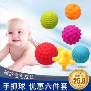 婴儿手抓球益智软胶0-6-12个月触觉感知类玩具宝宝抚触按摩球可咬