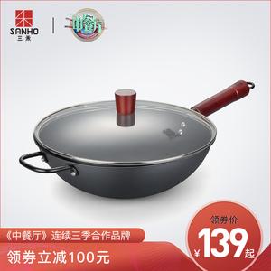 三禾极铁炒锅铁锅家用炒菜锅