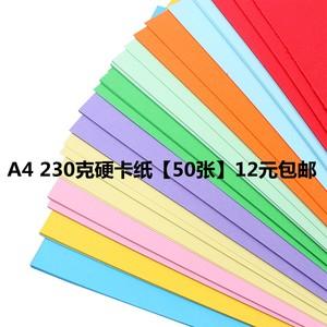 【硬】A4 彩<span class=H>卡纸</span>230g硬卡彩纸18色立体手工贺卡相册硬纸厚纸