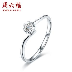 周六福 <span class=H>珠宝</span>18K金<span class=H>钻石</span>戒指女 求婚结婚钻戒 璀璨KGDB021231