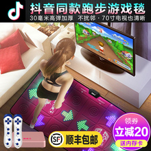 Dance King Tremble Running Dance Blanket Dual TV Interface Electronic Dancing Machine Household Body Feeling Hand Dancing