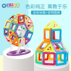 智邦强磁纯磁力片积木玩具