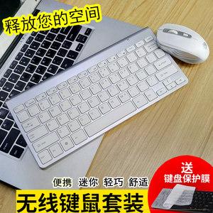 麦点迷你无线<span class=H>键盘</span><span class=H>鼠标</span>套装小型便携 超薄笔记本电脑外接外置台式机 安卓云电脑otg和鼠键 可充电轻薄无限键鼠