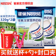 Nestle High Calcium Milk Powder Adult Students Adult and Adolescent Family Nutritional Milk Powder Adult Pure 320 G x 2 Small Bags