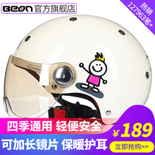 BEON Motorcycle Helmets for Men and Women Four Seasons Half Helmets Covered Motor Vehicle Safety Caps Lovely Portable Summer Sunscreen