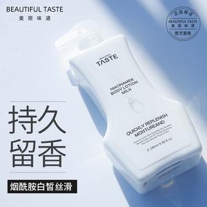 【美丽味道】滋润保湿美白香水身体