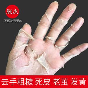 脱皮手膜去死皮老茧角质手部粗糙嫩白保湿补水手足膜护理保养套装