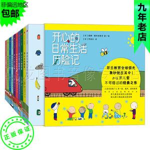 开心的日常生活历险记:全9册  [2~8岁儿童] 中信出版社<span class=H>精品</span>图书系列<span class=H>书籍</span> 新华书店正版书
