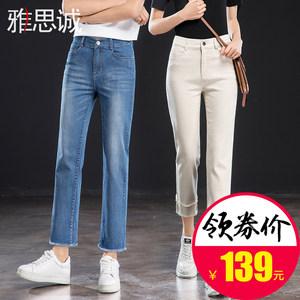 白色裤子女直筒坠感夏季薄款女裤高腰八九分<span class=H>牛仔裤</span>女士阔腿小个子