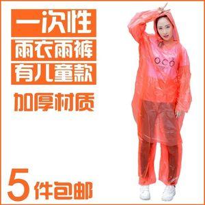 多款分体式一次性雨衣成人透明雨裤套装雨披漂流骑车旅游登山