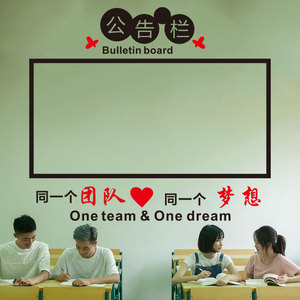 公告栏布告栏学校教室公司办公室文化墙布置墙面装饰创意墙贴纸画