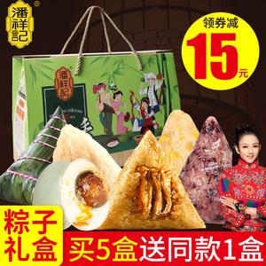 潘祥记粽子礼盒730g云南特产鲜肉四味紫米手工粽子端午节原味肉粽