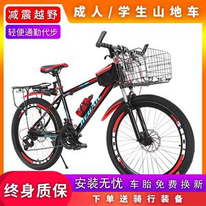 山地车男女学生儿童<span class=H>自行车</span>20/22/24/26寸双碟刹21速/24速变速单车