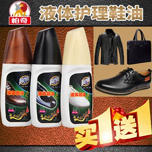 液体<span class=H>鞋油</span>黑色皮<span class=H>鞋油</span>无色保养油真皮清洁通用上光补色增亮自带刷头