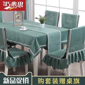 北欧中式桌旗茶几桌布布艺长方形餐桌布椅子套罩椅垫套装现代简约