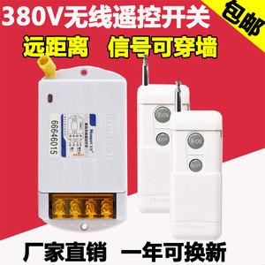 正实380V<span class=H>水泵</span>无线遥控开关三相远程控制电机潜<span class=H>水泵</span>家用浇地遥控器