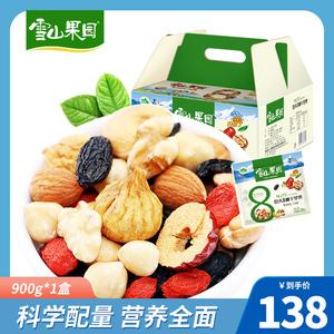 雪山果园每天八种原味混合干坚果仁30包成人儿童孕妇零食礼盒900g