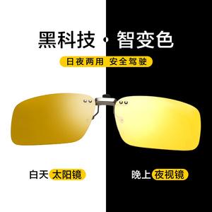 变色偏光夜视<span class=H>眼镜</span>夹片防远光灯开车专用司机夜间驾驶近视夹片男女
