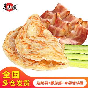 麦麦颂手抓饼饼家庭装包邮葱香煎饼饼皮手撕饼早餐半成品速食早饭
