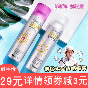韩国RECIPE水晶防晒喷雾霜娜扎莱斯壁学生男女防紫外线隔离SPF50+