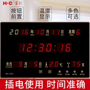 宏创 led数码万年历电子钟客厅挂钟床头静音夜光钟表日历挂钟表