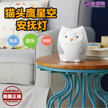 Spot American genuine Skip Hop Projection Soothing Nightlight Music Light-emitting Baby Sleeping Lamp Soothing Lamp