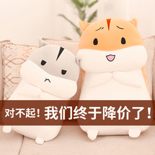 Cute Hamster Dude Plush Toy Bed Accompanied You with Sleeping Pillow Doll Chao Meng Girl
