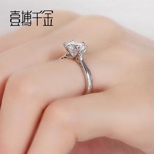 一搏千金铂金求订结婚50分<span class=H>钻石</span>戒指 正品<span class=H>珠宝</span>裸钻定制18K金女钻戒