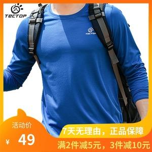 TECTOP/探拓户外速干衣男长袖薄款运动速干T恤女夏季快干上衣透气
