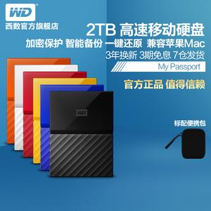 WD西部数据移动<span class=H>硬盘</span>2tb My Passport 2t 移动硬移动盘USB3.0加密