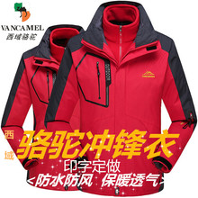 Customized Western Regions Camel Charge Outdoor Mountaineering Men and Women Couple Trinity Removable Waterproof Clothing