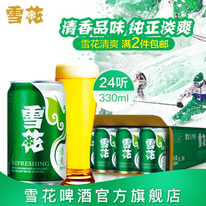 SNOW/雪花<span class=H>啤酒</span>清爽8度330ml*24听<span class=H>啤酒</span>整箱24罐小麦酒官方促销正品