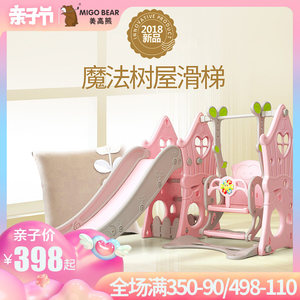 美高熊<span class=H>滑滑梯</span>秋千室内家用多功能组合宝宝游乐园小型滑梯玩具