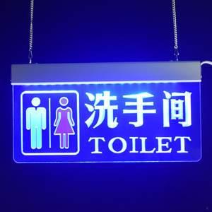 卫生间发光指示牌带LED灯洗手间吊牌亚克力灯牌公共厕所导向标识