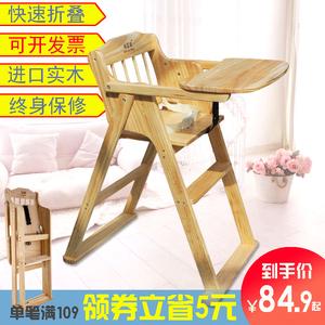 儿童<span class=H>餐椅</span>实木宝宝椅便携可折叠婴儿<span class=H>餐椅</span>多功能宝宝<span class=H>餐椅</span>酒店bb凳子
