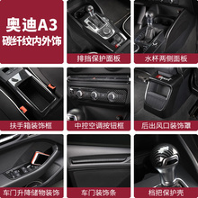 18 Audi new A3 carbon fiber interior decoration refitted special control gear automotive exterior accessories, vehicle stickers.