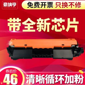 适用惠普M132a<span class=H>硒鼓</span>CF218a<span class=H>粉盒</span>M132nw M104w M132snw墨盒M104a打印机HP18a LaserJetPro MFP M132fw/fn/fp<span class=H>硒鼓</span>