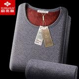 【俞兆林】男/女款加绒加厚保暖内衣套装券后24.9元包邮