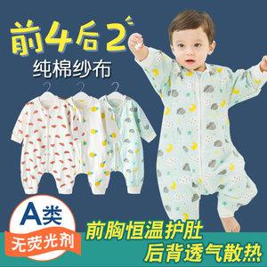 婴儿睡袋男女宝宝春夏季款薄款纱布分腿睡袋儿童空调被防踢被