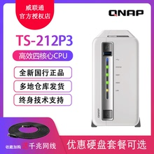 QNAP Weilian TS212P3 Dual-disk Nas Home Network Storage Server Private Cloud NAS