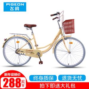 飞鸽<span class=H>自行车</span>女式通勤单车老式城市复古代步轻便成人公主学生男淑女