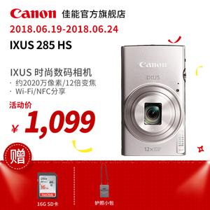 Canon/佳能 IXUS 285 HS <span class=H>数码</span>相机 2020万像素高清拍摄