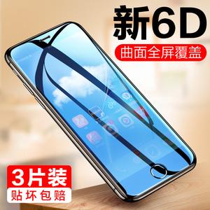 【三片装】苹果7钢化膜