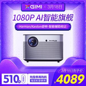 极米无屏电视H2 高清智能小型家用投影机1080P无线WIFI家庭<span class=H>投影仪</span>
